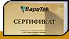 "Сертифікат ""BapuTek"""